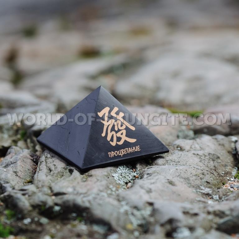 """Пирамида """"Процветание"""""""