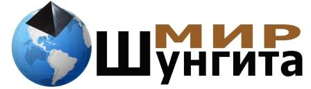 "Интернет-магазин ""Мир шунгита"""