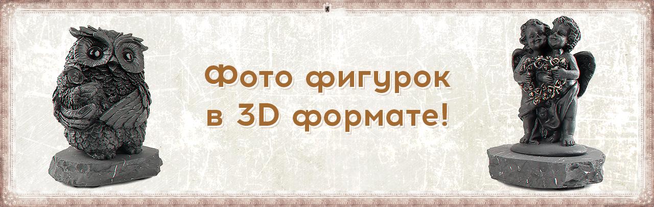 Фигурки 3D